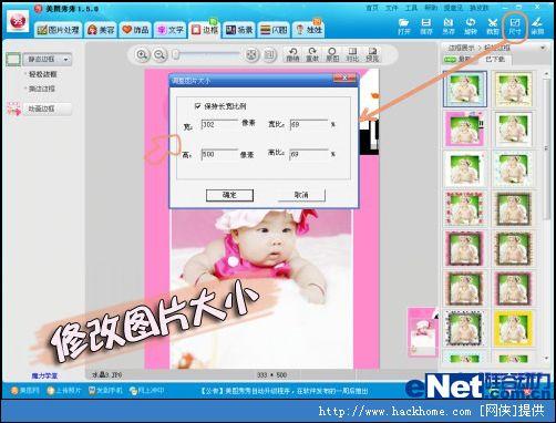 好看边框 一键秀出宝宝粉粉照片