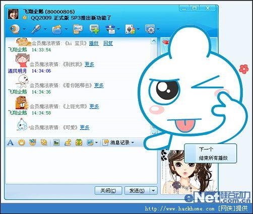 2009版qq系统头像