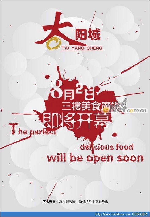 illustrator美食街宣传海报设计[多图]