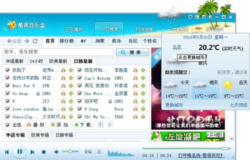 图3 天气预报-国庆 酷我音乐盒打造圆满音乐旅行