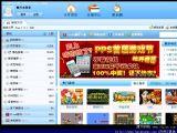 PPS游戏大厅官方版 v1.0.2.30 安装版