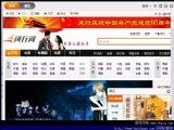 风行网络电视直播官方版 v3.0.1.28 安装版