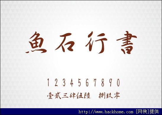 钢笔行书字帖下载 书体坊赵九江钢笔行书字体 2011 最新版图片