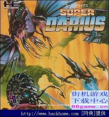 横版射击游戏四大系列之三DARIUS系列回顾[多图]图片4