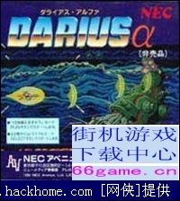 横版射击游戏四大系列之三DARIUS系列回顾[多图]图片6