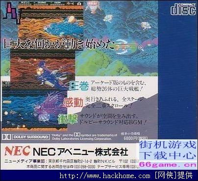 横版射击游戏四大系列之三DARIUS系列回顾[多图]图片5