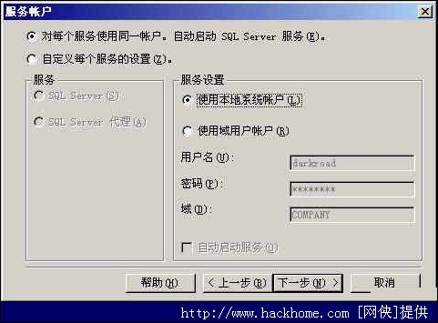 sql server 2000安装图解