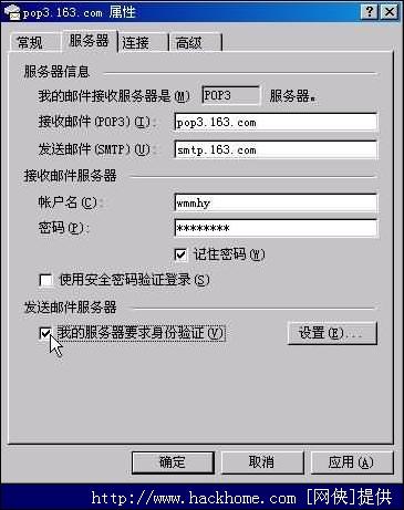计算机的属性基本配置 图片42