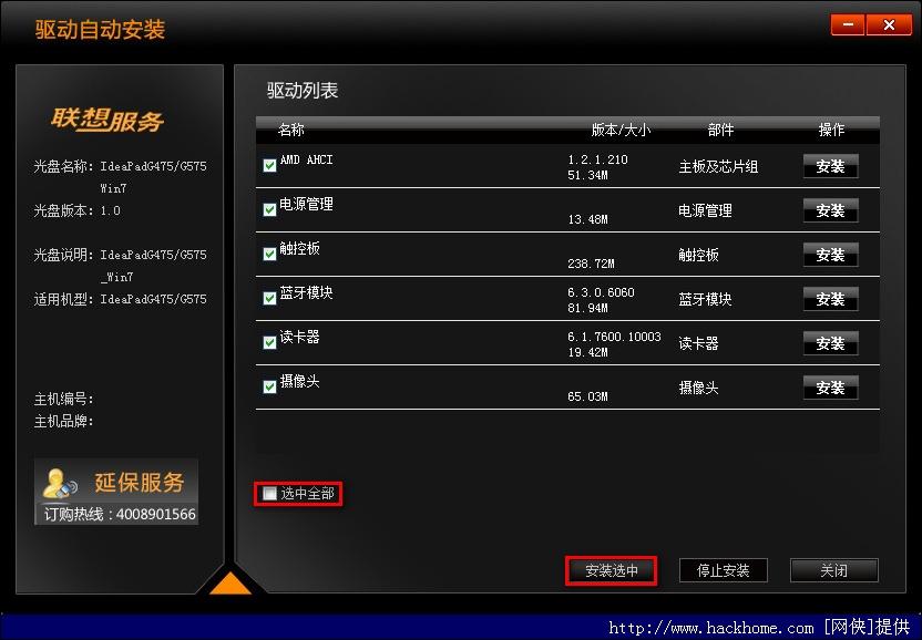 7系统驱动自动安装光盘使用步骤
