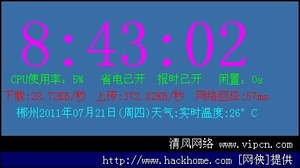 时钟日历 - 网侠软件下载站