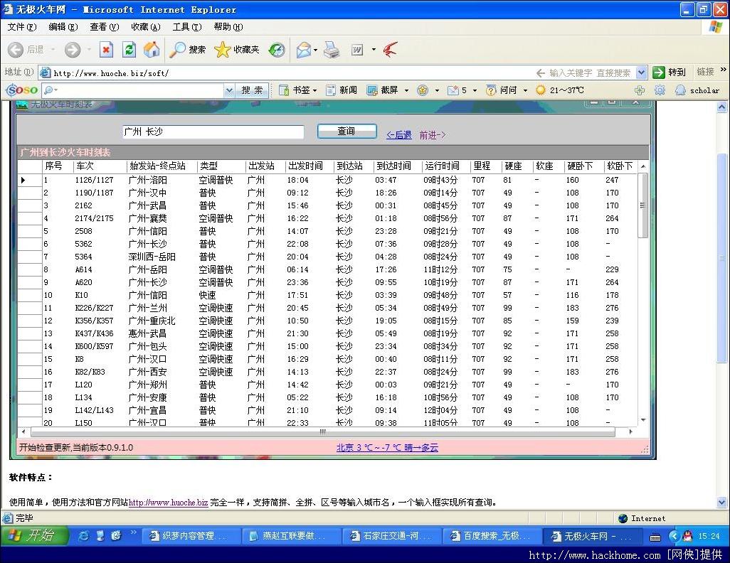 绯色时刻伦理_盛名时刻表 官网最新版 v2014.05.28 绿色版