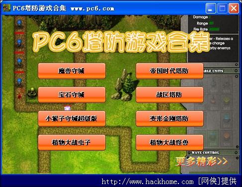 网侠塔防游戏大全 (8合1)单机版