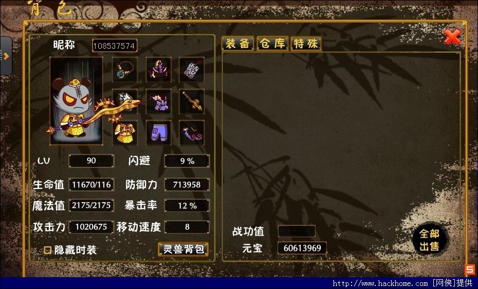 70mb / 简体中文 /   三国小镇极品号源,有关羽,刘备,张飞三个的号源.