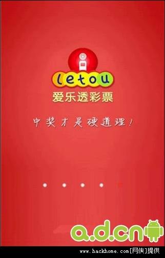 爱乐透彩票官方安卓版 手机端彩票服务 v1.9.