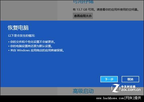 windows 8重装系统与恢复系统的方法[多图]