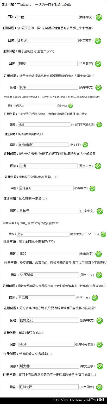 哔哩哔哩动漫网站注册时的注册问题+全答案[图]图片1
