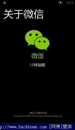 wp8版《微信》wechat 手机客户端 v4.1.4.0 正式版