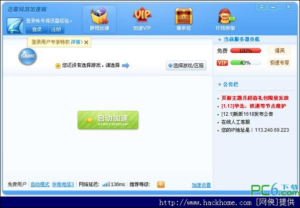 迅雷网游加速器 v1.1.24.2314 免费版