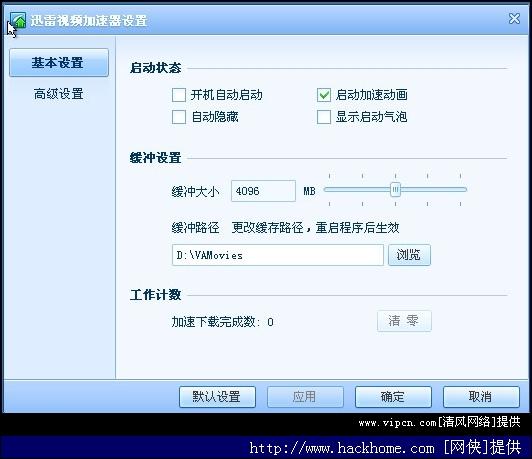 迅雷看看加速器(视频加速软件) v1.2.0.25 中文绿色免费版