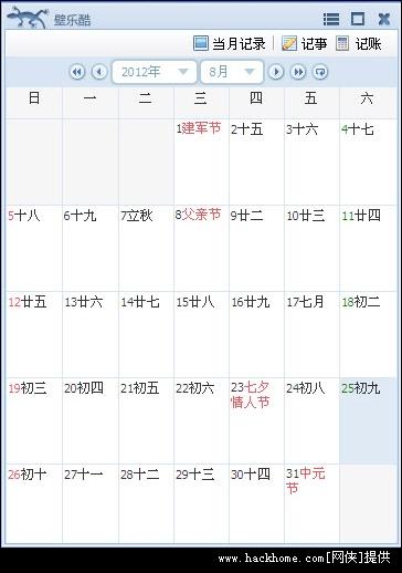 壁乐酷日历记事本官方版图片