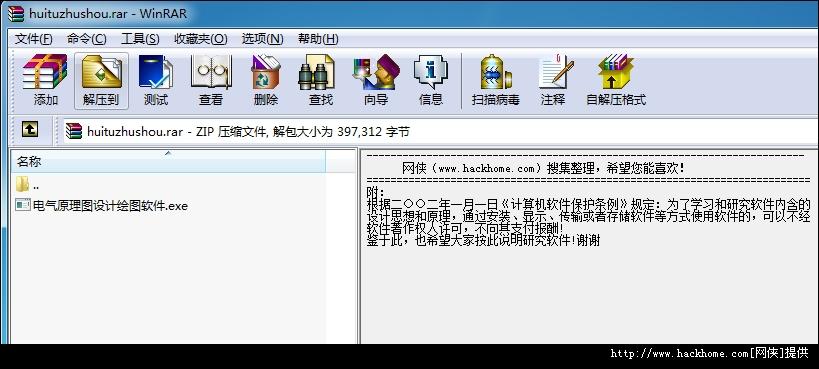 1.一般情况下,点击鼠标只可以选中一个物体。如果在点击的同时按住Shift键,就可以进行多选。 2.一幅图形绘制完成后,如果希望将图形插入到文档编辑程序中,可以点击菜单文件->导出,就可以将图形保存为位图格式。还有一个更加方便的方法是点击工具栏中的以位图格式复制到剪贴板中按钮,然后切换到文档编辑器,粘贴即可。 3.