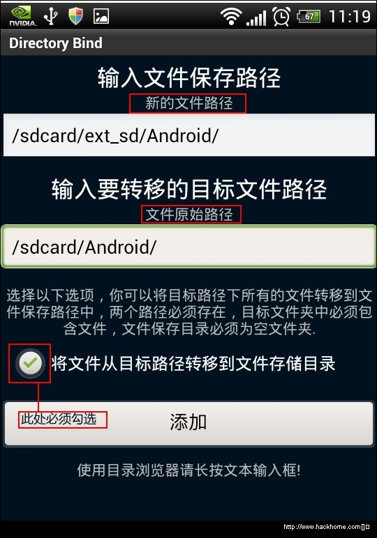 安卓手机外置SD卡使用小技巧