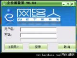 网络人远程控制软件官方企业版 v6.271 安装版