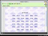 新闻天天关注 中国报纸天天免费阅读(云端版) 2.0中文免费安装版