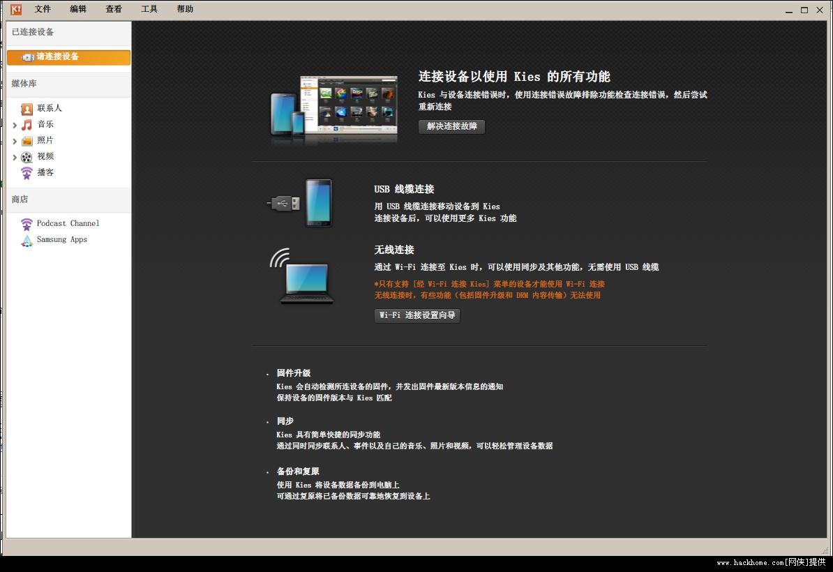 三星系列手机pc套件下载,三星系列手机pc套件 samsung