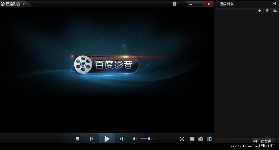 百度影音播放器官方(影音播放器) 去广告中文版 v1.19.195 绿色版