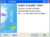 ��㻹ԭ���������ر��(ϵͳ��ԭ���) V7.50.060.4100 For Win2003��