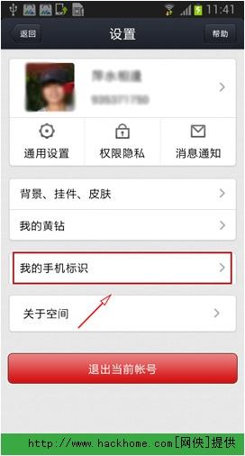 QQ空间安卓版手机标识怎么修改