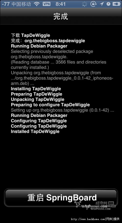 苹果iphone5手机最新IOS6.1完美越狱后实用插件图文推荐[多图] 第4页 - ios越狱 - 网侠mac软件站