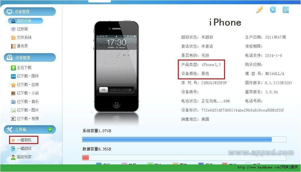 蘋果手機的系統版本現在可以降級了