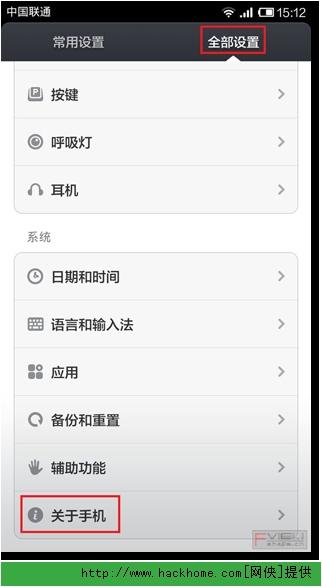 红米手机存储空间不够用下载app认证自助领38彩金办?红米2.1存储转换详细图文教程[多图]图片1