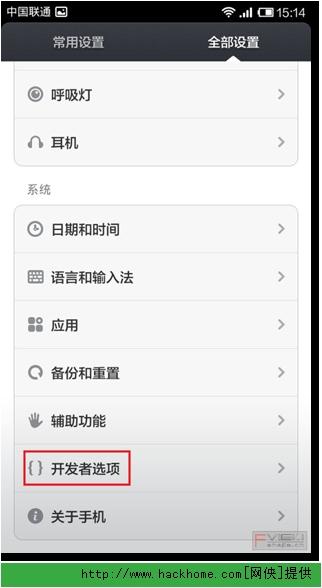 红米手机存储空间不够用下载app认证自助领38彩金办?红米2.1存储转换详细图文教程[多图]图片3