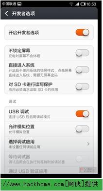 紅米手機存儲空間不夠用怎麼辦?紅米2.1存儲轉換詳細圖文教程[多圖]圖片6