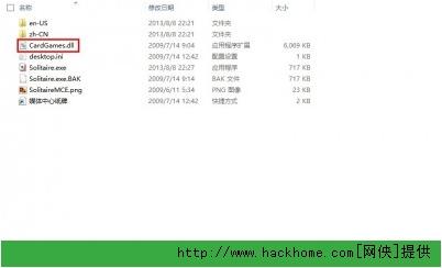 Win8中运行Win7系统自带游戏蜘蛛纸牌详细图文教程[多图]图片2