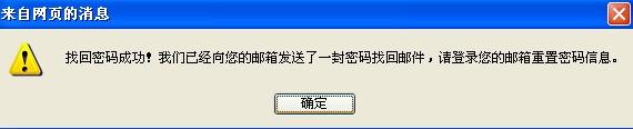 订票官方网站账12306号密码忘记怎么办?[多图]图片4