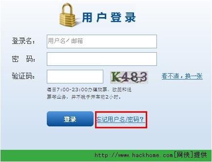 订票官方网站账12306号密码忘记怎么办?[多图]图片2