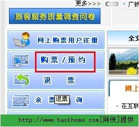 订票官方网站账12306号密码忘记怎么办?[多图]图片1