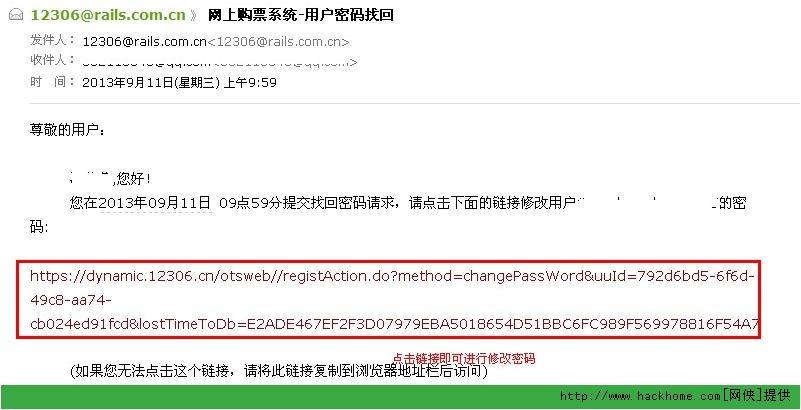 订票官方网站账12306号密码忘记怎么办?[多图]图片5