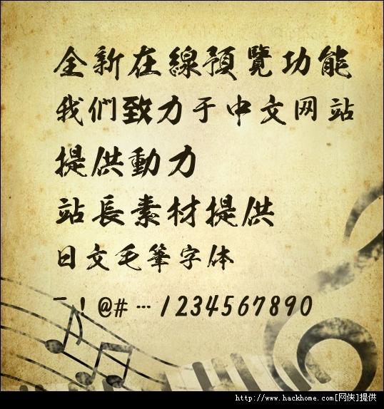 日文毛笔字体下载 日文毛笔字体手机版