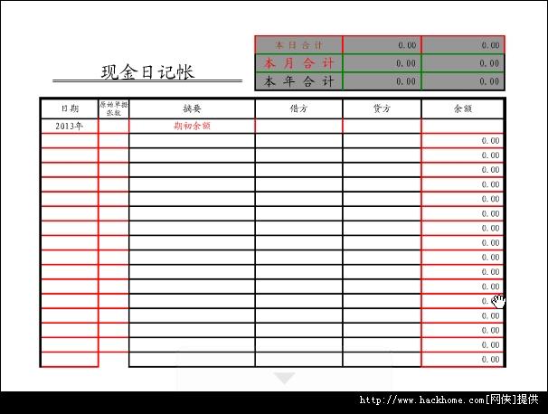 现金流量表(excel模板) 绿色版