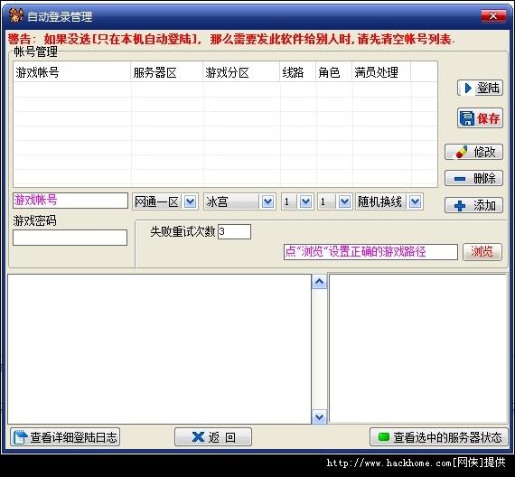 热血江湖小飞龙辅助(支持9001版本) v13.5 绿色版