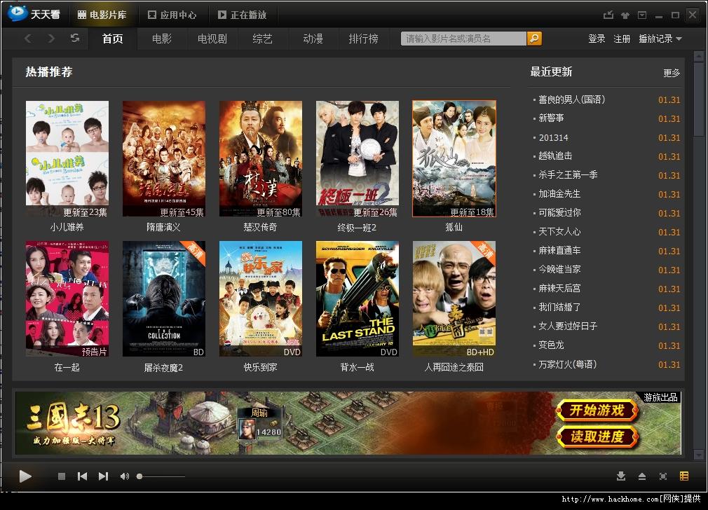 天天看在线电影电视播放软件官方版v3.1.1棒棒糖去广告版