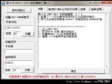 CMCC-EDU无线网络密码破解工具 V1.4 绿色版