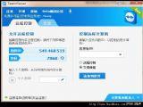 远程控制工具 TeamViewer Host 多语 V9.0.27614  安装版