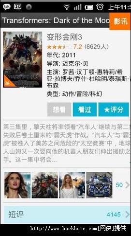 豆瓣电影手机版apk下载,豆瓣电影安卓手机版apk v2.7.0 网侠手机软件站