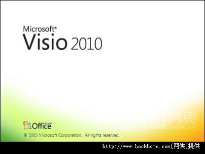 visio2010 vol中文版